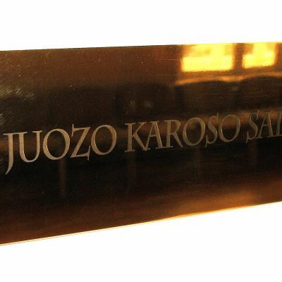 Memorialinė Juozo Karoso salė Lietuvos muzikos ir teatro akademijoje