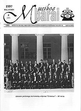 Muzikos barai, 1997, 8 (217)