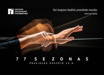 77-ąjį sezoną Filharmonija pradeda atverdama skaitmeninę salę