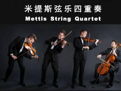 """Aštuonis Kinijos miestus aplankys styginių kvartetas """"Mettis"""""""