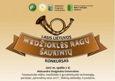 Pirmą kartą Lietuvoje rengiamas medžioklės ragų šaukinių konkursas