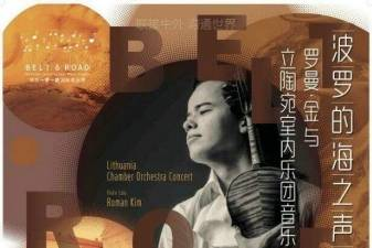 Lietuvos kamerinis orkestras balandį koncertuos Kinijoje