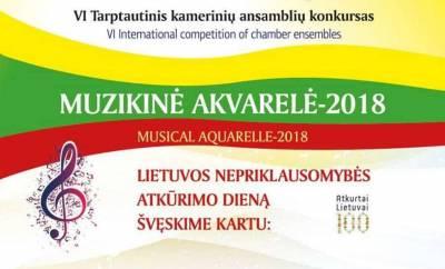 """Paskelbti Tarptautinio kamerinių ansamblių konkurso """"Muzikinė akvarelė -2018"""" laureatai"""